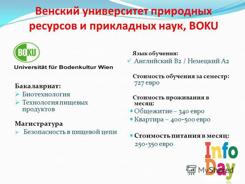 Венский университетет природных ресурсов и прикладных наук, BOKU Бакалавриат: Биотехнология Технология пищевых продуктов Магистратура Безопасность в пищевой цепи Язык обучения: Английский B2 / Немецкий A2 Стоимость обучения за семестр: 727 евро Стоим