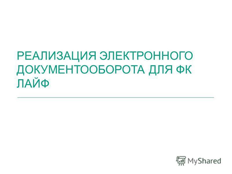РЕАЛИЗАЦИЯ ЭЛЕКТРОННОГО ДОКУМЕНТООБОРОТА ДЛЯ ФК ЛАЙФ