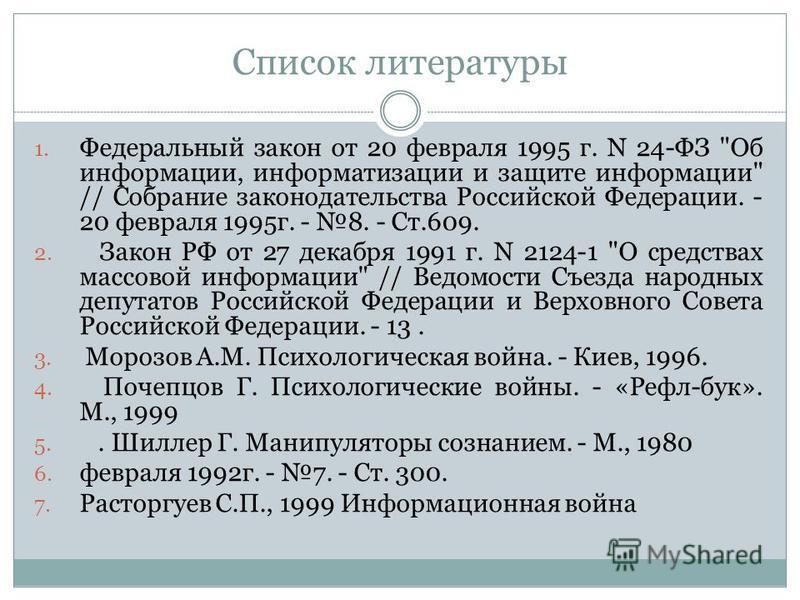 Список литературы 1. Федеральный закон от 20 февраля 1995 г. N 24-ФЗ