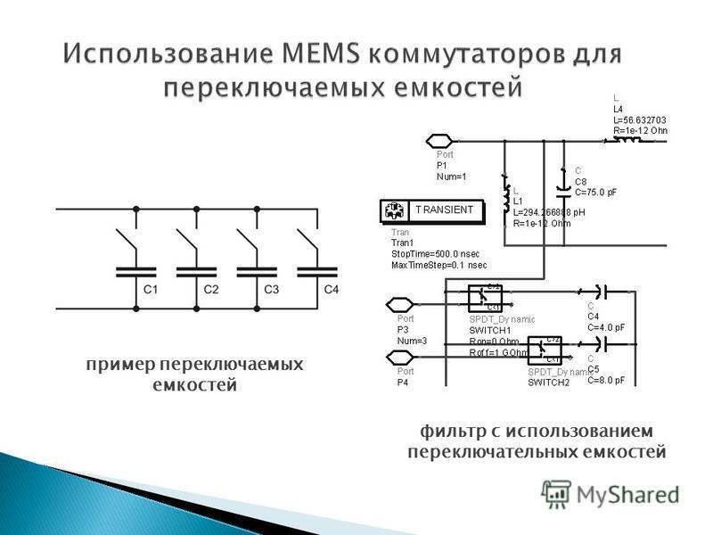 пример переключаемых емкостей фильтр с использованием переключательных емкостей