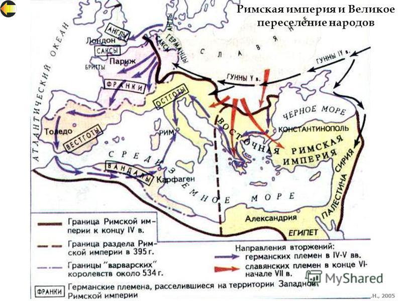 © Жадаев Д.Н., 2005 Римская империя и Великое переселение народов