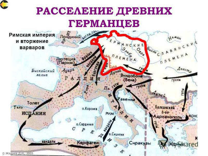 РАССЕЛЕНИЕ ДРЕВНИХ ГЕРМАНЦЕВ Римская империя и вторжение варваров © Жадаев Д.Н., 2005