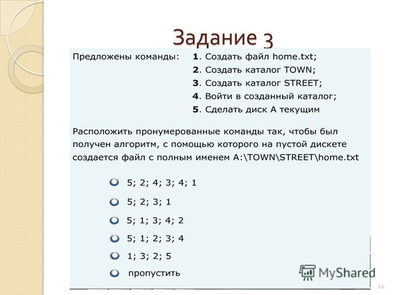 Задание 3 12