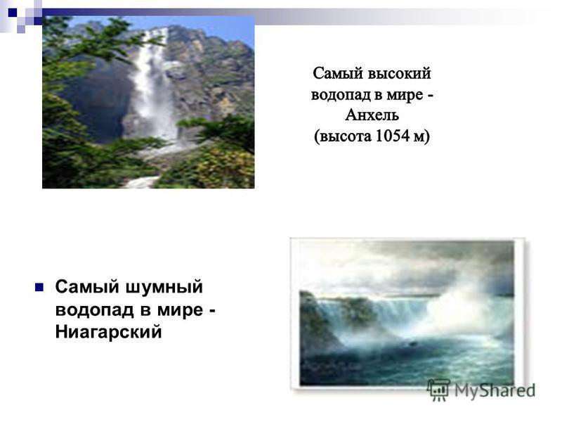 Самый шумный водопад в мире - Ниагарский