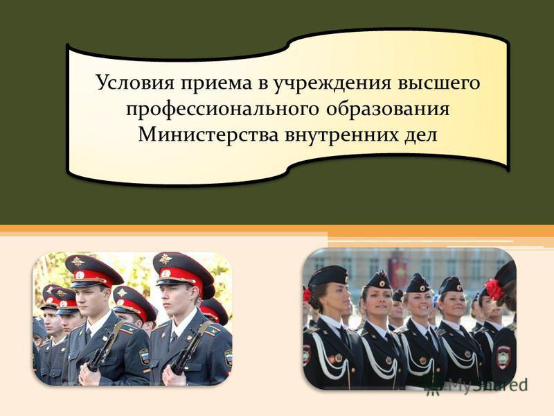 Условия приема в учреждения высшего профессионального образования Министерства внутренних дел