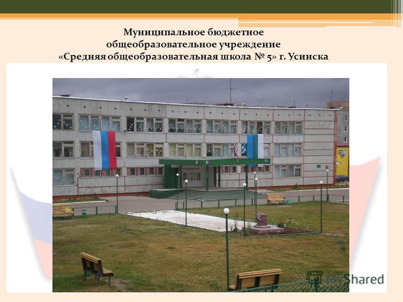 Муниципальное бюджетное общеобразовательное учреждение «Средняя общеобразовательная школа 5» г. Усинска