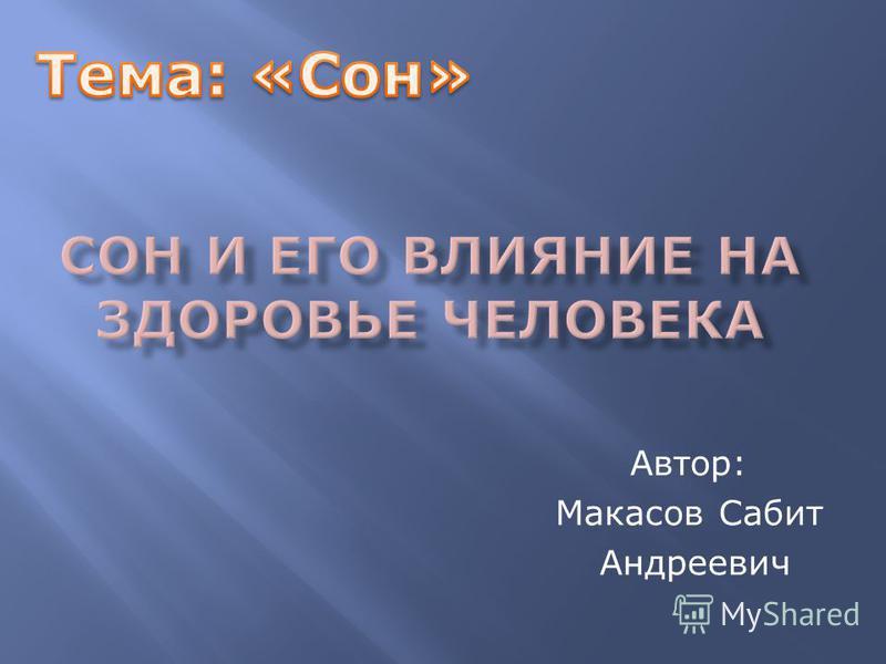 Автор: Макасов Сабит Андреевич