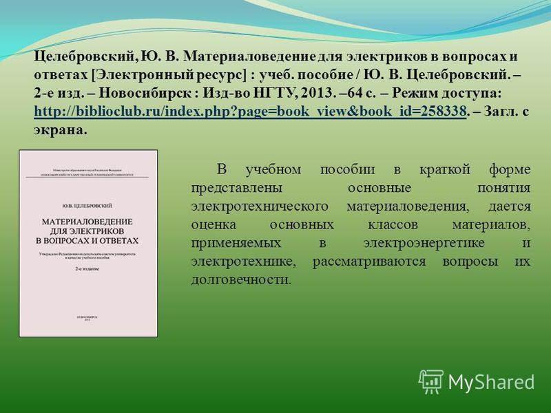 Электронный Учебник По Материаловедению