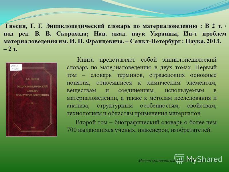 Книга представляет собой энциклопедический словарь по материаловедению в двух томах. Первый том – словарь терминов, отражающих основные понятия, относящиеся к химическим элементам, веществам и соединениям, используемым в материаловедении, а также к м