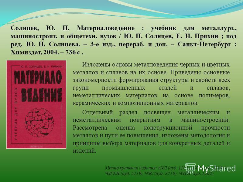 Материаловедение Учебник. - 5-е Издание Скачать