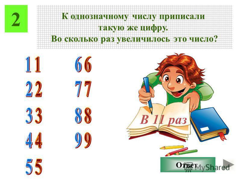 1 В аллее на одной стороне 30 деревьев. Каким по счёту от начала будет дерево 13-е по счёту от конца аллеи? Ответ