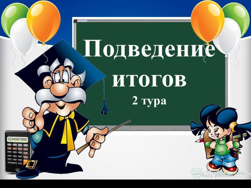 1. Расположите эти числа в порядке убывания: 2. Расположите эти числа в порядке возрастания: 3. Расположите эти числа в порядке. убывания: А) Б) В) Г) А) Б) В) Г) Ответ:Б,А,В,Г Ответ:А,Г,В,Б 2 тур : «Расположите по порядку»