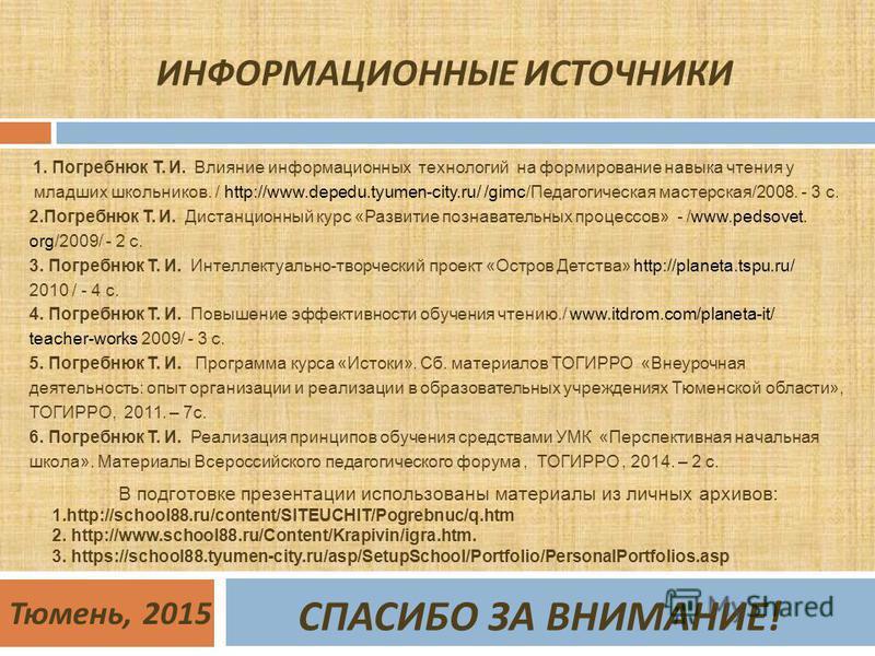 ИНФОРМАЦИОННЫЕ ИСТОЧНИКИ СПАСИБО ЗА ВНИМАНИЕ ! В подготовке презентации использованы материалы из личных архивов: 1.http://school88.ru/content/SITEUCHIT/Pogrebnuc/q.htm 2. http://www.school88.ru/Content/Krapivin/igra.htm. 3. https://school88.tyumen-c