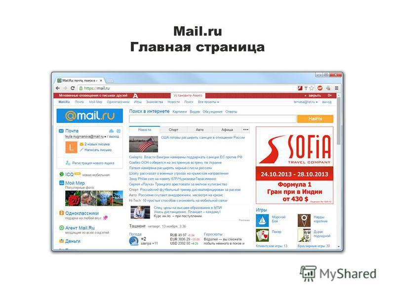 Mail.ru Главная страница