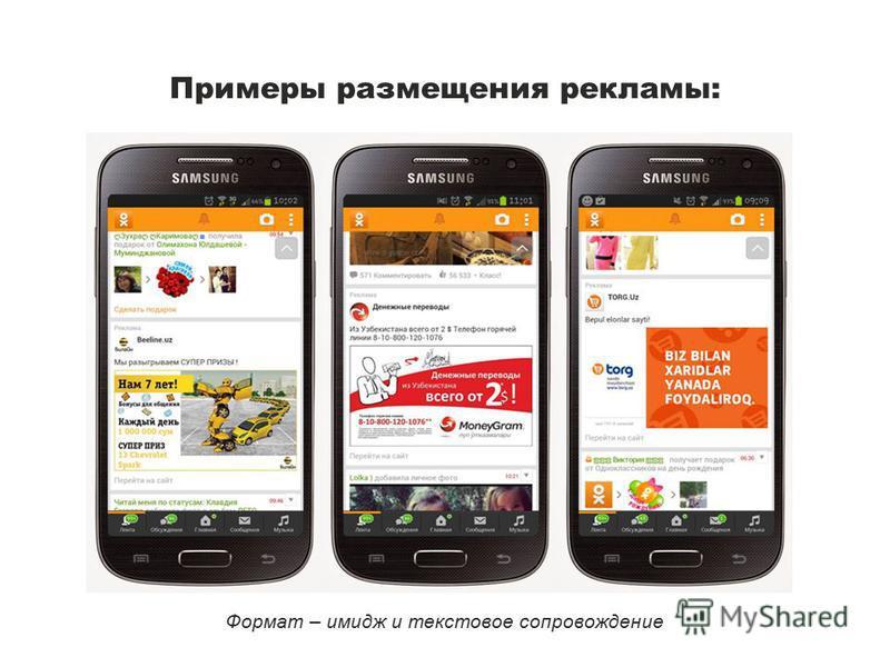 Примеры размещения рекламы: Формат – имидж и текстовое сопровождение