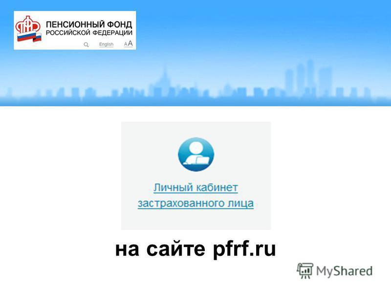 на сайте pfrf.ru