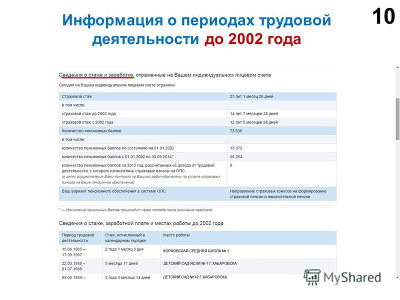 Информация о периодах трудовой деятельности до 2002 года 10
