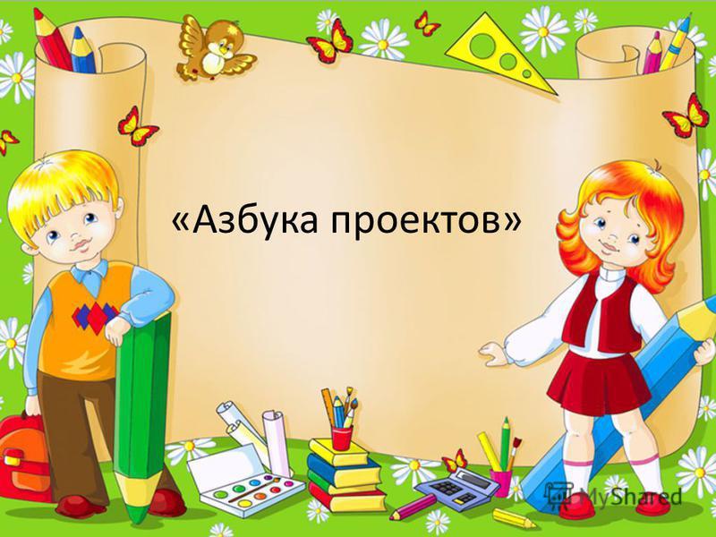 ProPowerPoint.Ru «Азбука проектов»
