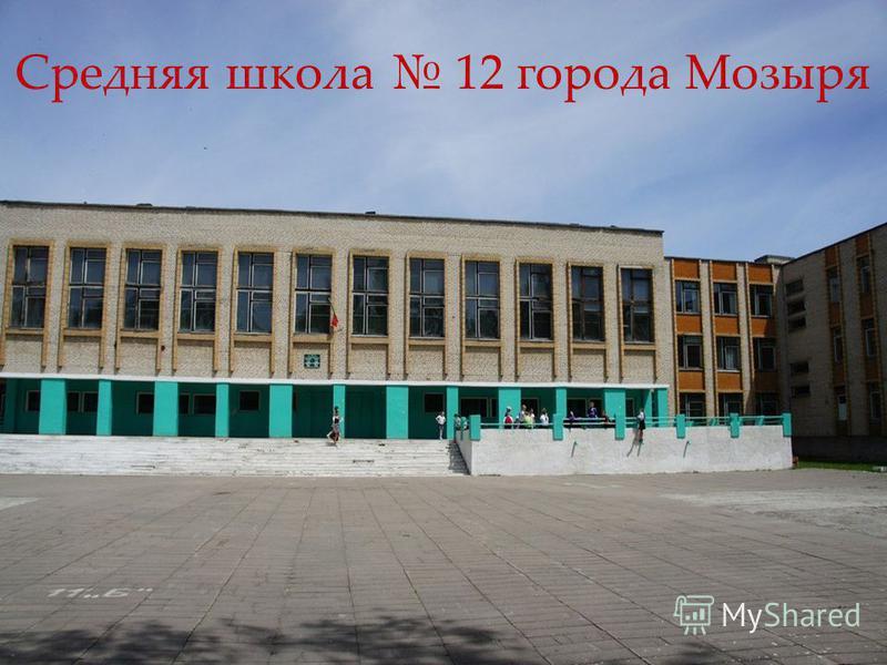 Средняя школа 12 города Мозыря