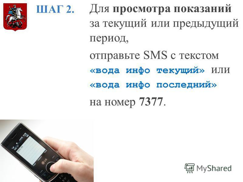 номер sms для знакомства