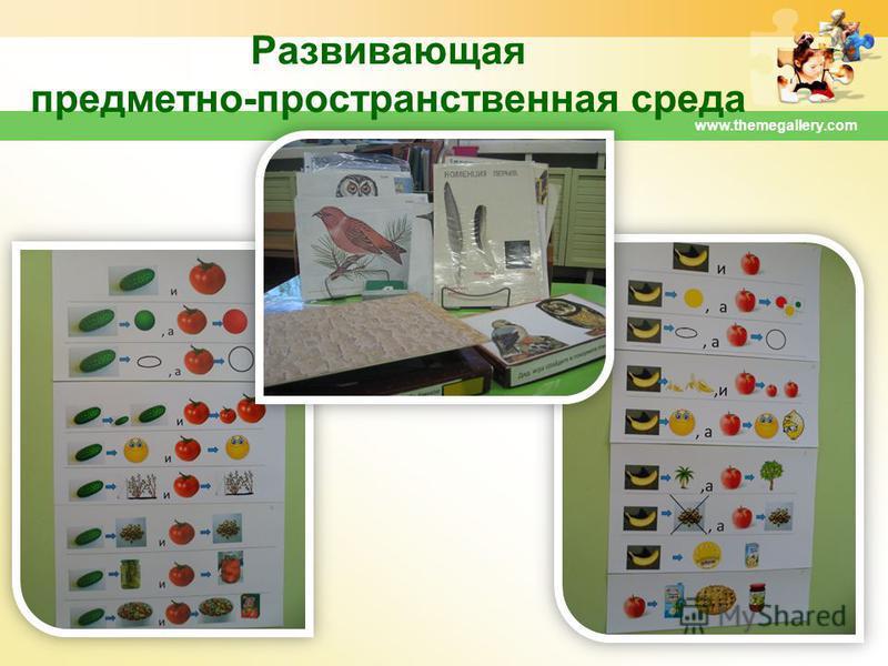 Развивающая предметно-пространственная среда www.themegallery.com