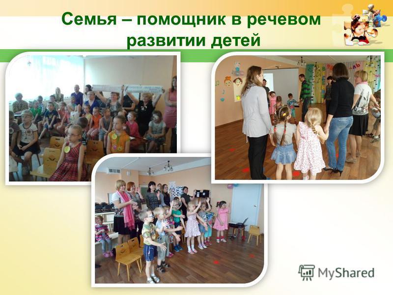 Семья – помощник в речевом развитии детей www.themegallery.com