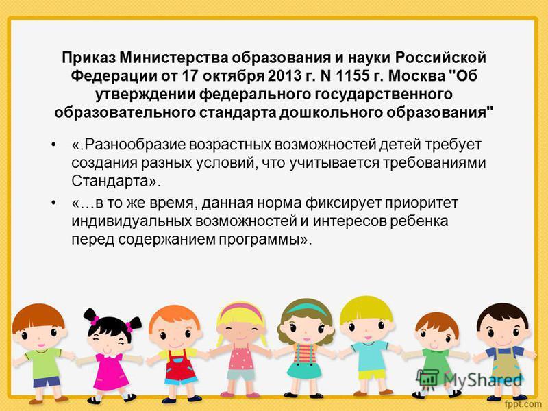 Приказ Министерства образования и науки Российской Федерации от 17 октября 2013 г. N 1155 г. Москва