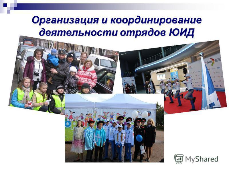 Организация и координирование деятельности отрядов ЮИД