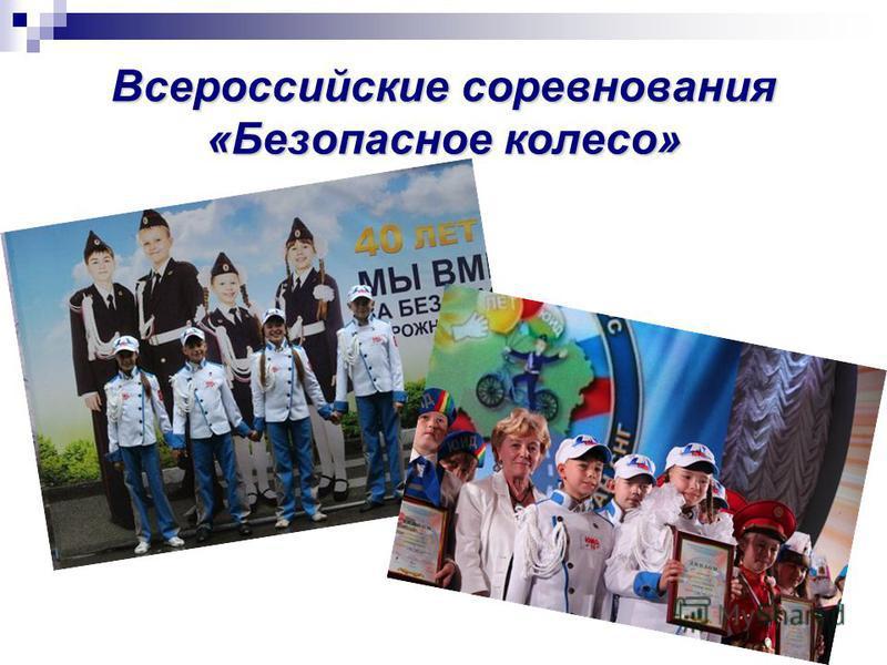 Всероссийские соревнования «Безопасное колесо»