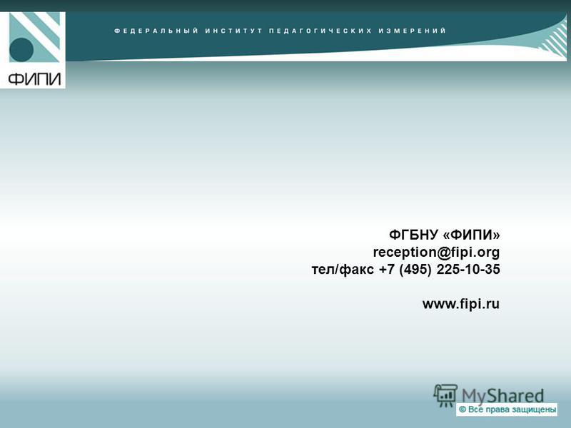 ФГБНУ «ФИПИ» reception@fipi.org тел/факс +7 (495) 225-10-35 www.fipi.ru