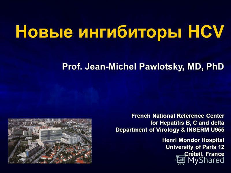 Новые ингибиторы HCV Prof. Jean-Michel Pawlotsky, MD, PhD French National Reference Center for Hepatitis B, C and delta Department of Virology & INSERM U955 Henri Mondor Hospital University of Paris 12 Créteil, France