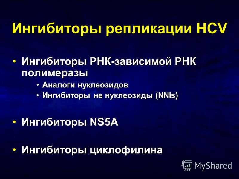 Ингибиторы РНК-зависимой РНК полимеразы Ингибиторы РНК-зависимой РНК полимеразы Аналоги нуклеозидов Аналоги нуклеозидов Ингибиторы не нуклеозиды (NNIs)Ингибиторы не нуклеозиды (NNIs) Ингибиторы NS5AИнгибиторы NS5A Ингибиторы циклофилина Ингибиторы ци
