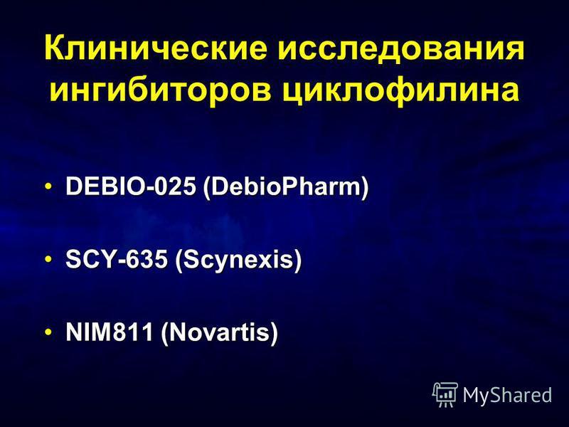 Клинические исследования ингибиторов циклофилина DEBIO-025 (DebioPharm)DEBIO-025 (DebioPharm) SCY-635 (Scynexis)SCY-635 (Scynexis) NIM811 (Novartis)NIM811 (Novartis)