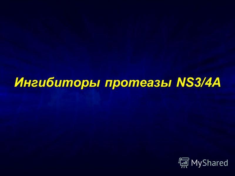 Ингибиторы протеазы NS3/4A
