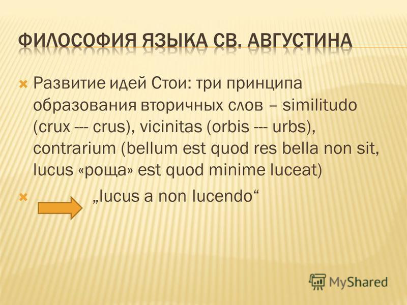 Развитие идей Стои: три принципа образования вторичных слов – similitudo (crux --- crus), vicinitas (orbis --- urbs), contrarium (bellum est quod res bella non sit, lucus «роща» est quod minime luсeat) lucus a non lucendo