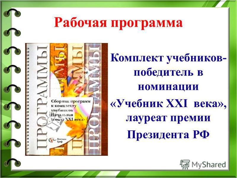 Рабочая программа Комплект учебников- победитель в номинации «Учебник ХХI века», лауреат премии Президента РФ