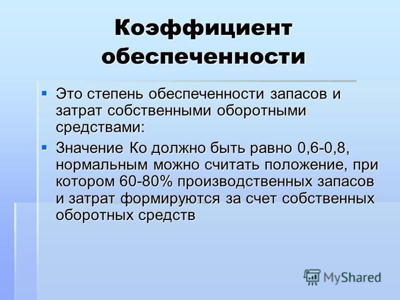 Коэффициент обеспеченности Это степень обеспеченности запасов и затрат собственными оборотными средствами: Это степень обеспеченности запасов и затрат собственными оборотными средствами: Значение Ко должно быть равно 0,6-0,8, нормальным можно считать