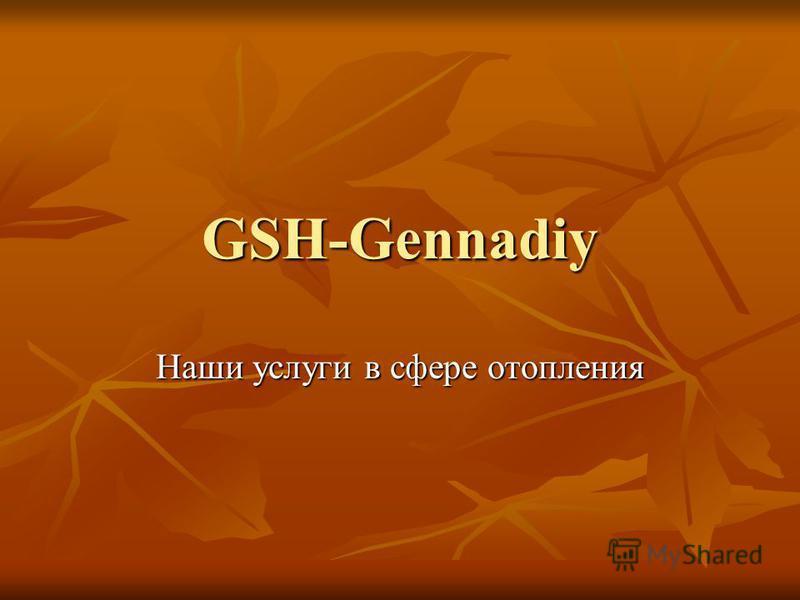 GSH-Gennadiy Наши услуги в сфере отопления