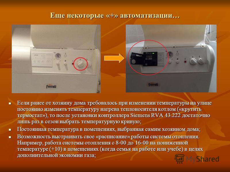 Еще некоторые «+» автоматизации… Если ранее от хозяину дома требовалось при изменении температуры на улице постоянно изменять температуру нагрева теплоносителя котлом («крутить термостат»), то после установки контроллера Siemens RVA 43.222 достаточно
