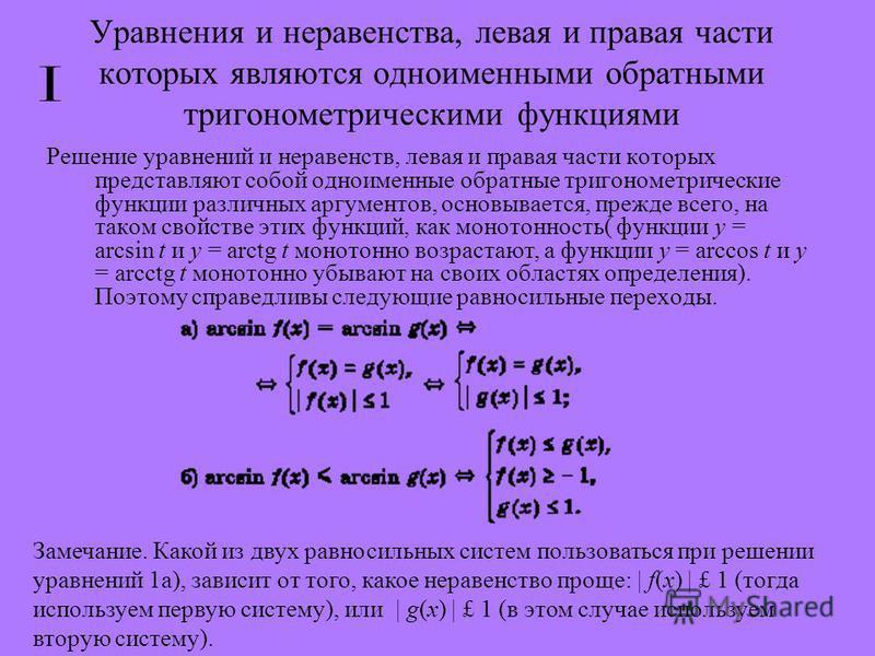 Уравнения и неравенства, левая и правая части которых являются одноименными обратными тригонометрическими функциями Решение уравнений и неравенств, левая и правая части которых представляют собой одноименные обратные тригонометрические функции различ