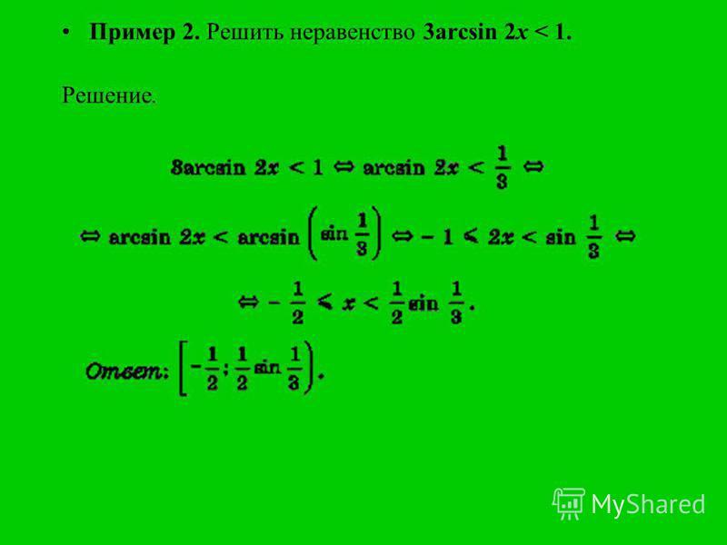 Пример 2. Решить неравенство 3arcsin 2x < 1. Решение.