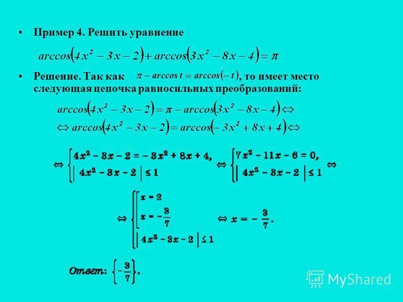 Пример 4. Решить уравнение Решение. Так как, то имеет место следующая цепочка равносильных преобразований: