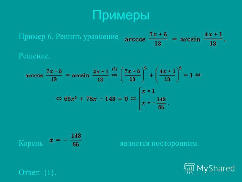 Пример 6. Решить уравнение Решение. Корень является посторонним. Ответ: {1}. Примеры