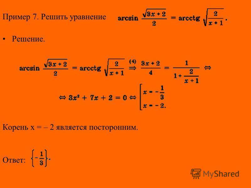 Пример 7. Решить уравнение Решение. Корень x = – 2 является посторонним. Ответ: