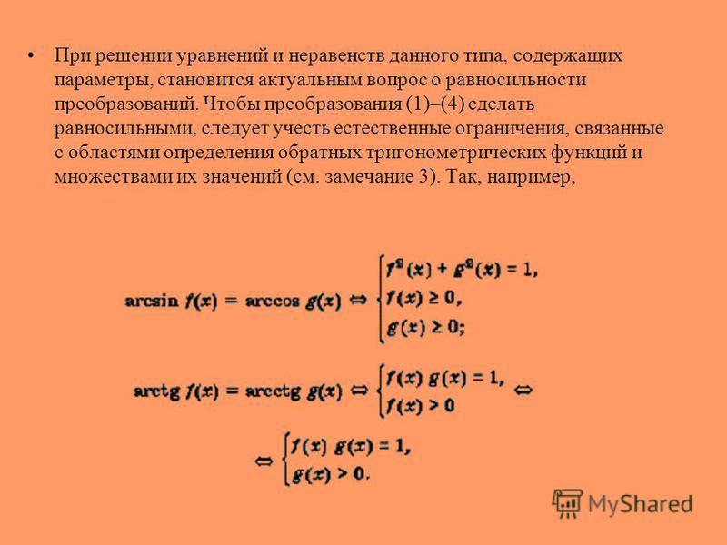 При решении уравнений и неравенств данного типа, содержащих параметры, становится актуальным вопрос о равносильности преобразований. Чтобы преобразования (1)–(4) сделать равносильными, следует учесть естественные ограничения, связанные с областями оп