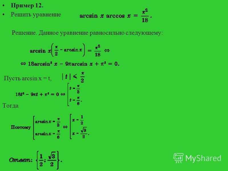 Пример 12. Решить уравнение Решение. Данное уравнение равносильно следующему: Пусть arcsin x = t, Тогда