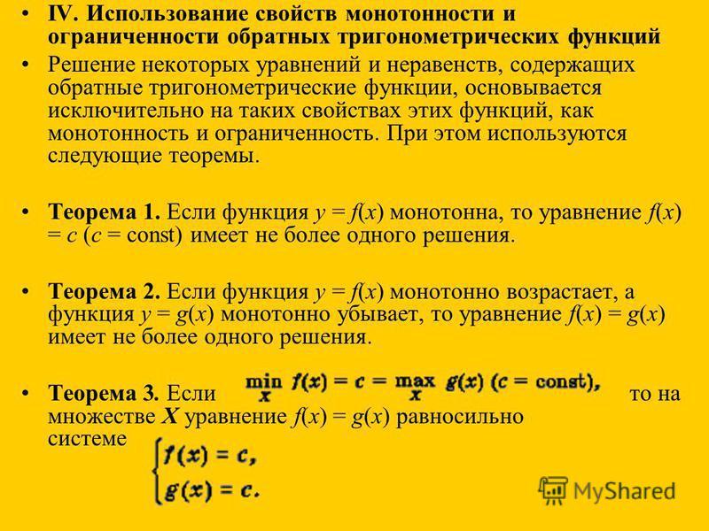 IV. Использование свойств монотонности и ограниченности обратных тригонометрических функций Решение некоторых уравнений и неравенств, содержащих обратные тригонометрические функции, основывается исключительно на таких свойствах этих функций, как моно