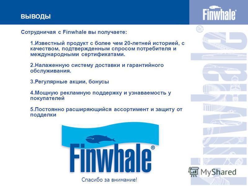 Сотрудничая с Finwhale вы получаете: 1. Известный продукт с более чем 20-летней историей, с качеством, подтвержденным спросом потребителя и международными сертификатами. 2. Налаженную систему доставки и гарантийного обслуживания. 3. Регулярные акции,