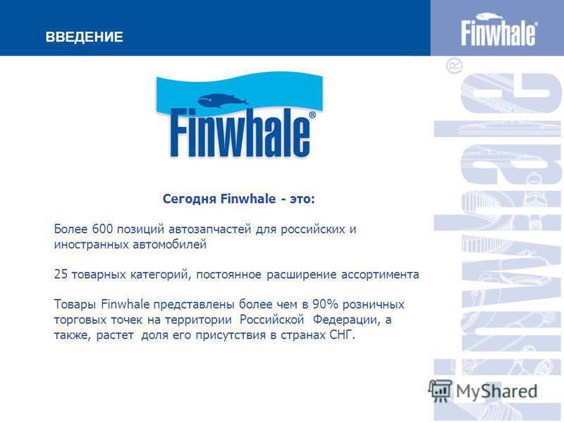 Сегодня Finwhale - это: Более 600 позиций автозапчастей для российских и иностранных автомобилей 25 товарных категорий, постоянное расширение ассортимента Товары Finwhale представлены более чем в 90% розничных торговых точек на территории Российской