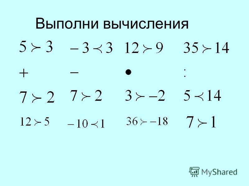 Выполни вычисления